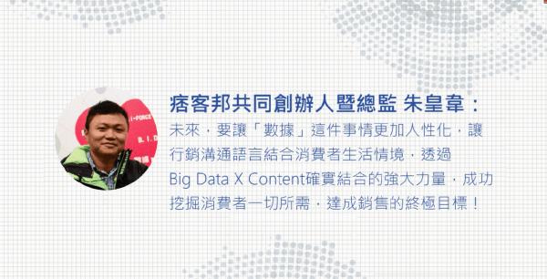 大數據,Big data,行銷,內容,域動行銷,痞客邦