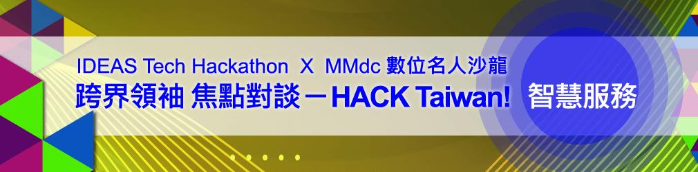 0513-HACK-newfinal0503