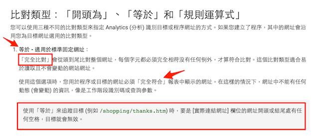 Google Analytics,規則運算式,網站分析