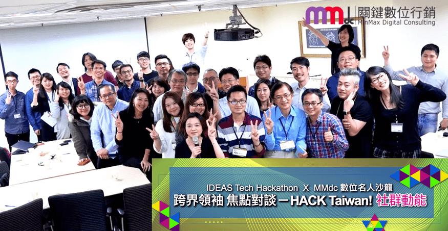 IDEAS,Hackathon,社群數據,SER