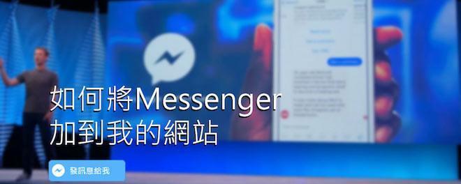 客服,行銷,Messenger,FB
