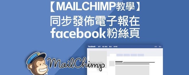 Mailchimp,電子報,Facebook