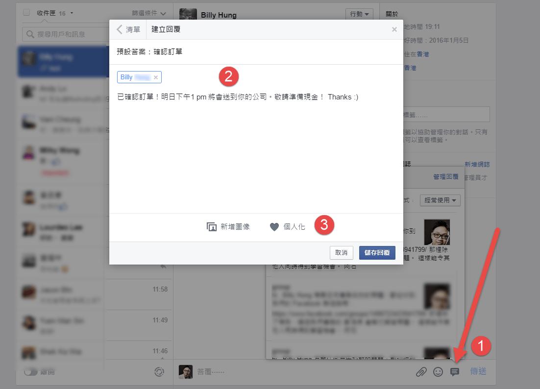 Facebook,Messenger,行銷