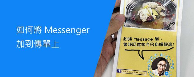 Facebook,Messenger,行銷