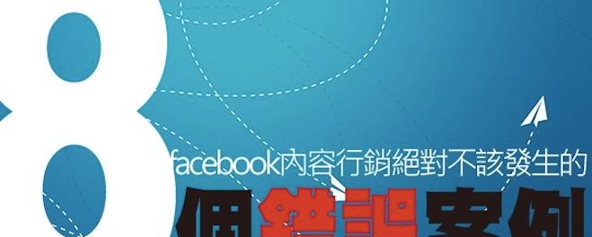 Facebook,內容行銷,粉絲團經營