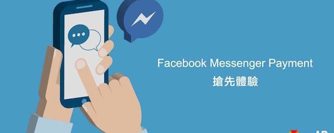 Facebook,Messenger,Payment