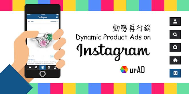 再行銷,Instagram,廣告