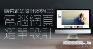 網站設計,電腦網頁,購物網站