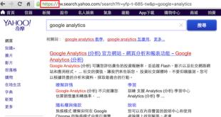Google Analytics,網站分析,Yahoo!