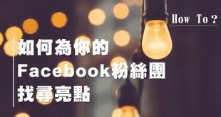Facebook,粉絲團,經營