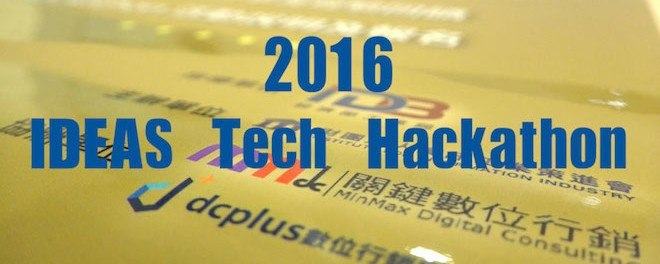 IDEAS Tech Hackathon,黑客松,數據應用