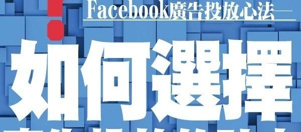 Facebook廣告,數據分析,廣告投放