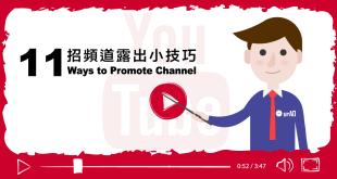 YouTube,行銷,影片