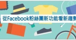 Facebook,粉絲團,電商