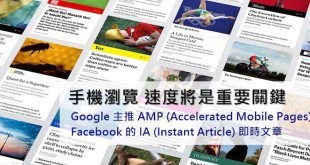 Facebook,即時文章,Wordpress,Instant Article
