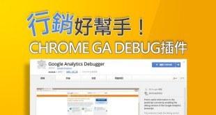 GA,debug,Google analytics