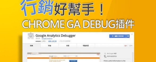 GA,debug,Google analytics