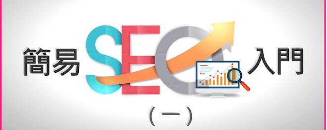 SEO,搜尋引擎優化,搜尋行銷