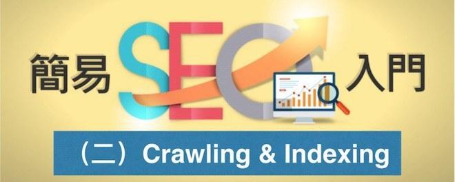 SEO,搜尋行銷,搜尋引擎最佳化