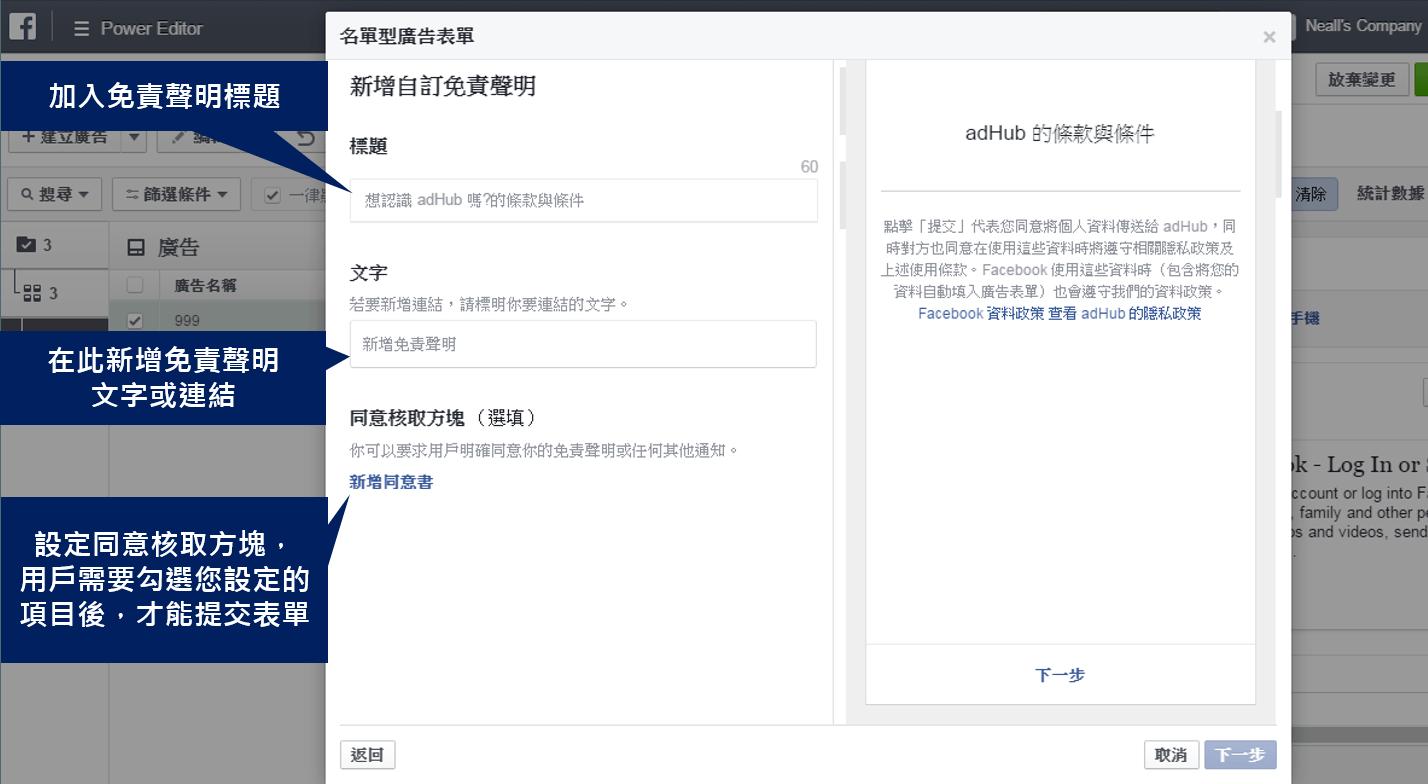 Facebook,廣告