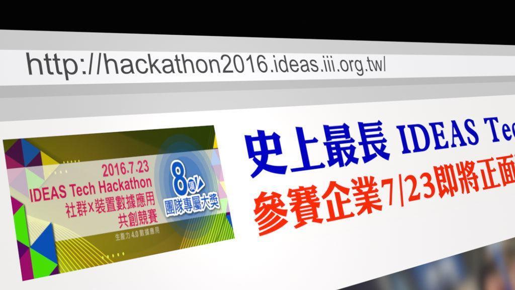 IDEAS Tech Hackathon,數據分析,數位名人沙龍