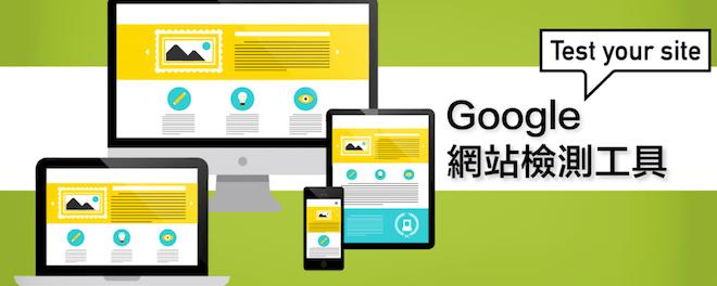 行動版網頁,Google,行動行銷
