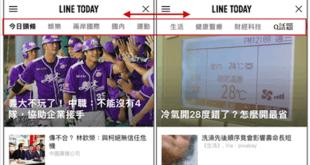 Line,數位媒體媒體,行動行銷