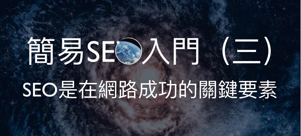 SEO,搜尋引擎最優化,搜尋行銷