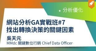GA,網站分析,分析優化,吳天元