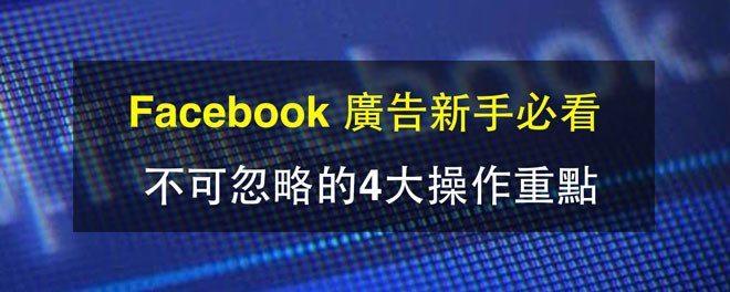 facebook廣告,廣告操作,廣告優化