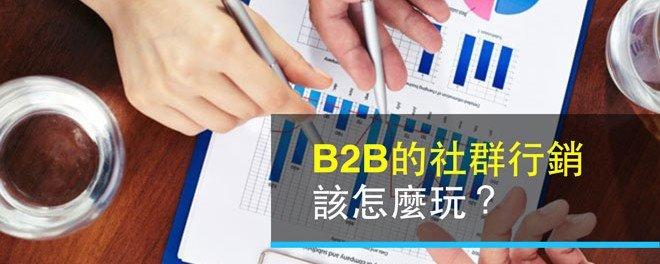 B2B,社群行銷