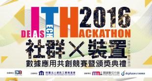Hackathon,數據應用,創新商模