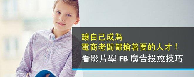 社群行銷、數據優化、FB廣告投放