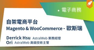 """""""電子商務,電商, Magento,WooCommerce"""""""
