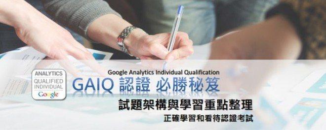 GAIQ 認證 必勝秘笈 試題架構與學習重點整理 Google Analytics Individual Qualification