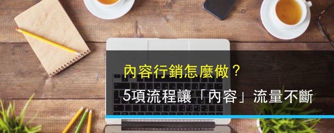 內容行銷、一般行銷、行銷企劃、KPI