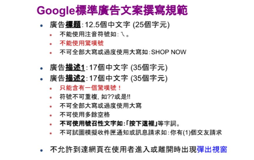 分析優化、Google 關鍵字廣告、SEO、優化、文案