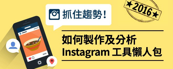 instagram趨勢, instagram工具, 社群平台分析