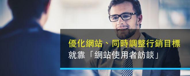 優化網站,使用者訪談,行銷策略