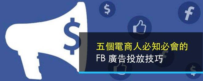 Facebook,廣告投放,電商