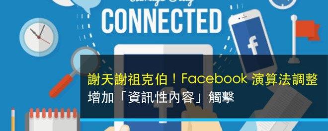 Facebook,演算法,貼文觸及