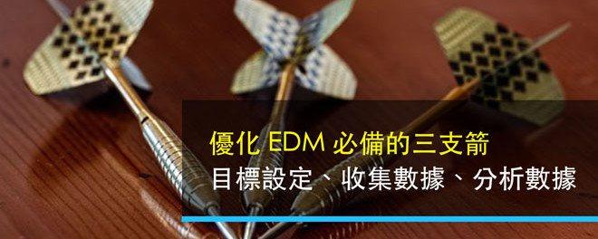 電子報,EDM,分析數據