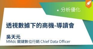 GA,網站分析,分析優化,數據工具,吳天元