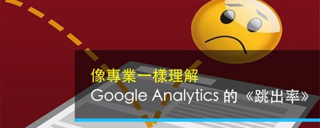 Google Analytics,跳出率,網站分析