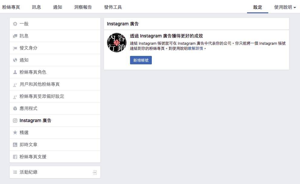 IG,廣告投放,instagram