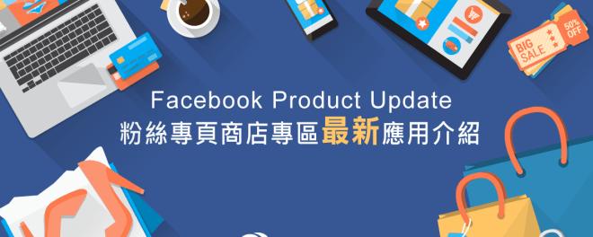 Facebook, 商店專區, 粉絲專頁