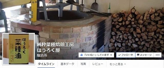 臉書,商品故事,facebook 廣告