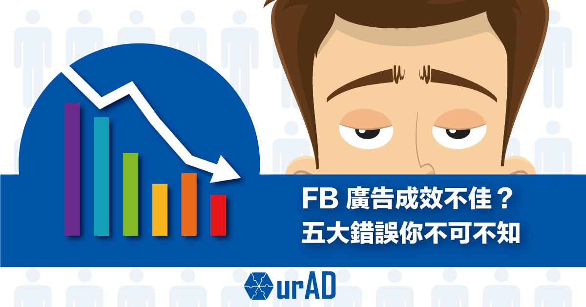 Facebook,投放廣告,廣告成效