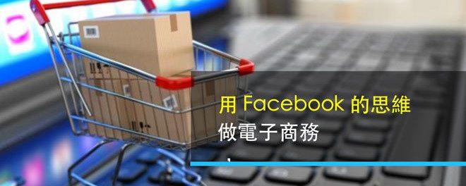互聯網,電子商務,Facebook