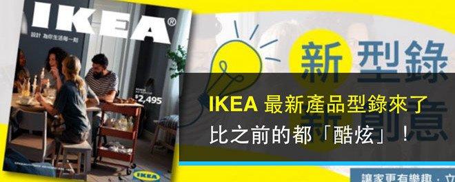 IKEA,產品型錄,AR